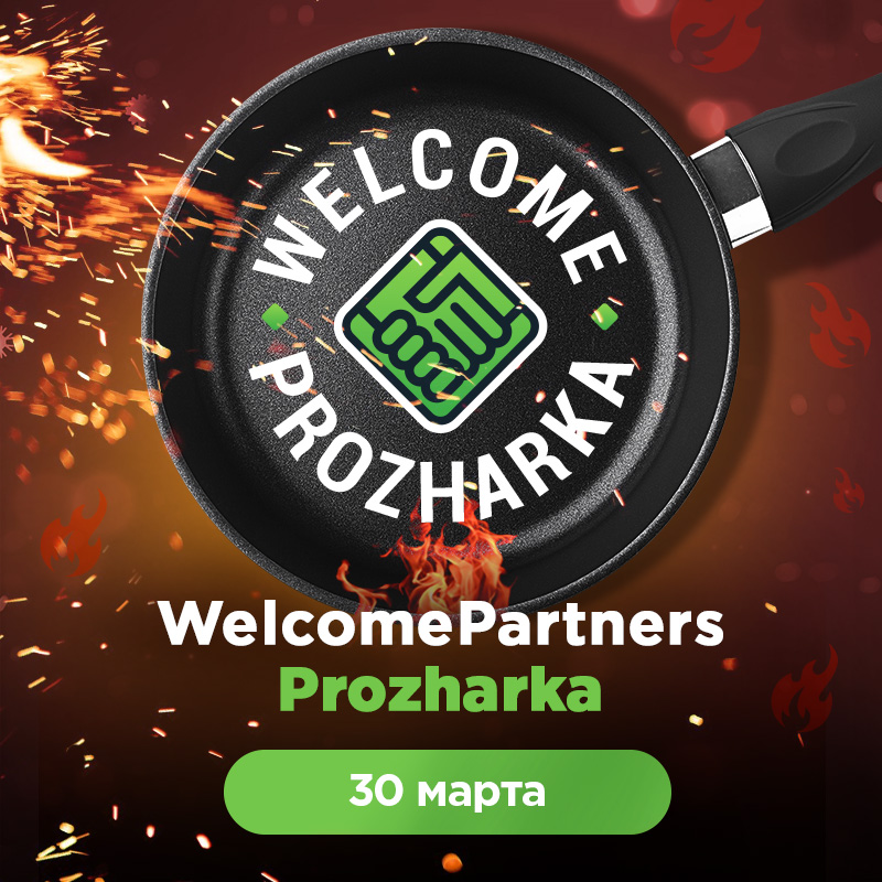 WelcomeProzharka