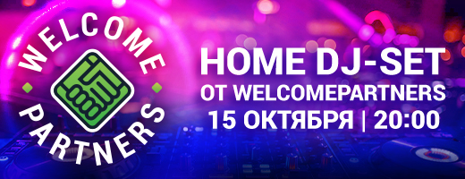 Home ChillOut Party by WelcomePartners part.6